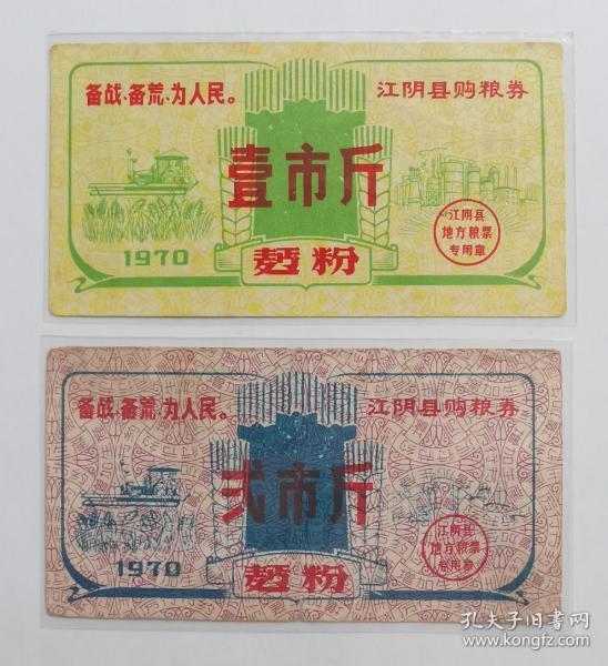 无锡江阴粮票--1970年无锡江阴县购粮券面粉壹市斤弍市斤一套2枚全,带语录,收割机图案,好品,长7.6厘米,宽4厘米