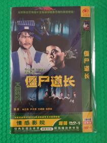 僵尸道长 DVD-9二碟