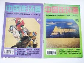 中国连环画(1995年第5、6期)