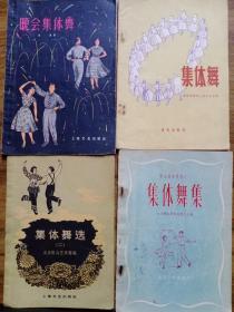 集体舞选(二)+集体舞+集体舞集(一)+晚会集体舞(4本合售)