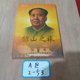 韶山之旅(毛泽东金银卡邮票珍藏册)