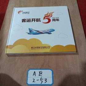 长龙航空 客运开航5周年 2013-2018 5周年纪念邮册