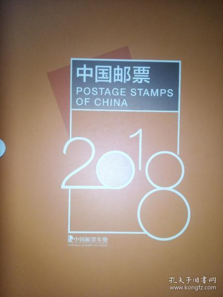 2018邮票预定册,含赠送版和小本