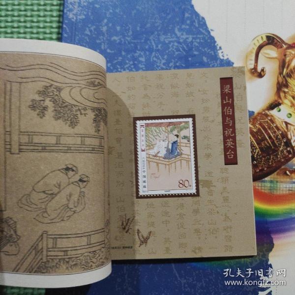中国邮票2003  广东省集邮总公司