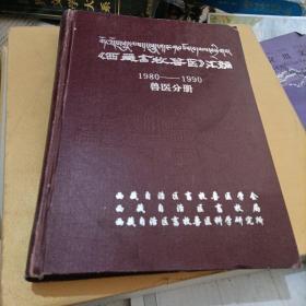 西藏畜牧兽医汇编