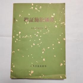 辩证施治纲要   1962年1版1965年4印