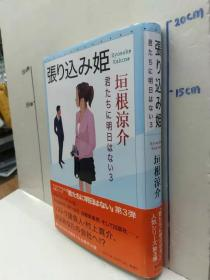 垣根凉介 《张り込み姬》 日文原版32开硬精装收藏版小说书 新潮社出版