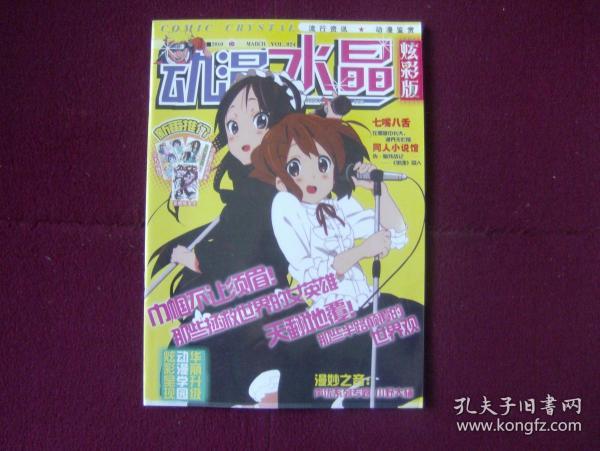 动漫水晶2010年3月(炫彩版)