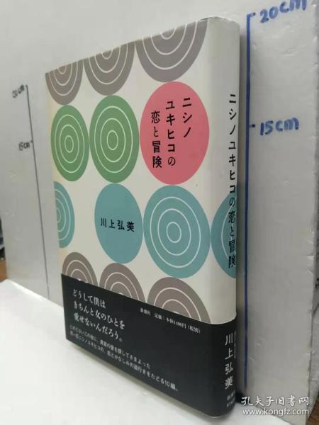 川上弘美 《二シノユキヒコの恋と冒险》日文原版32开硬精装收藏版小说书 新潮社