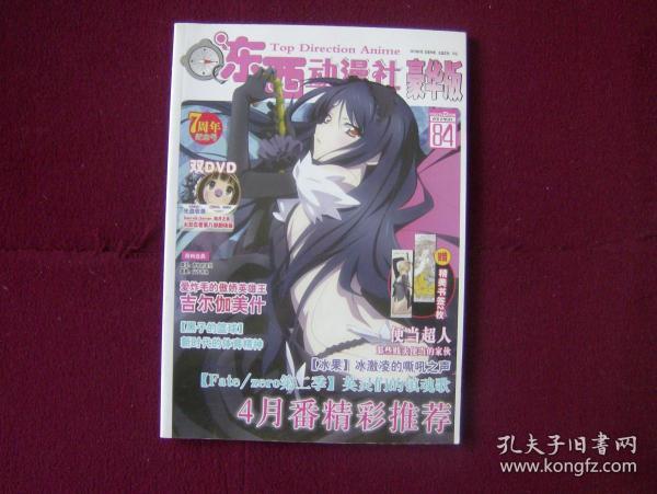 东西动漫社2012年6月 总第84期(豪华版)