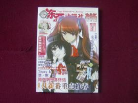 东西动漫社2012年3月 总第81期(豪华版)