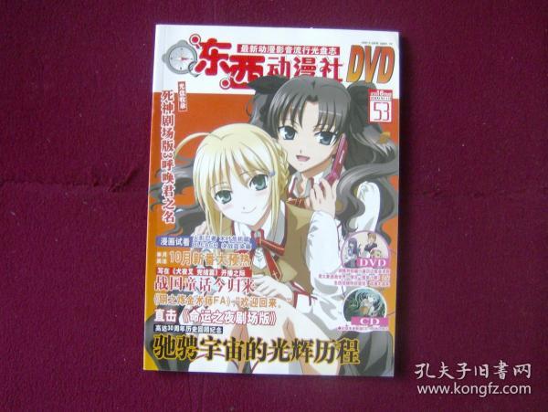 东西动漫社2009年11月 总第53期(豪华版)