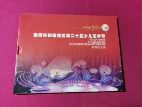 淮南市田家庵区第二十届少儿艺术节 邮票纪念册