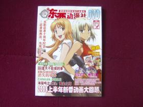 东西动漫社2009年10月 总第52期