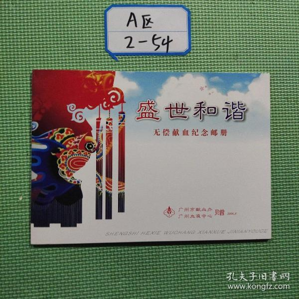 盛世和谐 无偿献血纪念邮册 【看图发货】