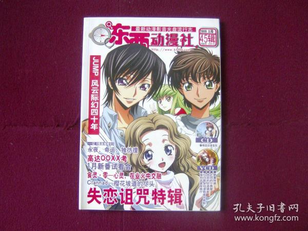 东西动漫社2009年3月 总第45期