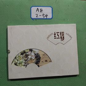中国古典文学名著邮票珍藏册红楼梦三