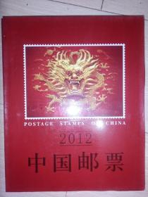 2012邮票年册