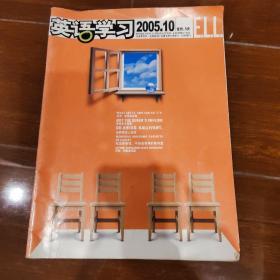 英语学习 2005年10月