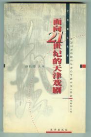 主编签赠本《面向21世纪的天津戏剧》仅印0.1万册