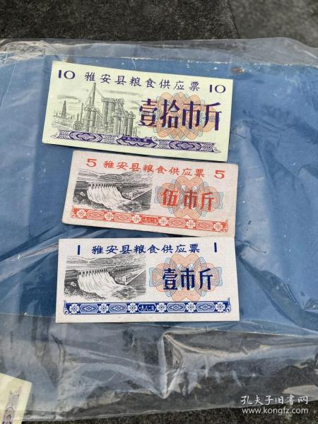 雅安县粮食供应票1、5、10 市斤三张合售