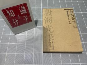 殷海光学记