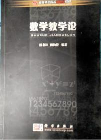 高等师范院校新世纪教材:数学教学论