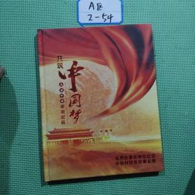 美丽中国 幸福起航 共筑中国梦 中脉科技 纪念邮票珍藏册 邮册  看图发货