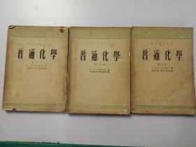 高等学校教学用书:普通化学(第一.三.四册)