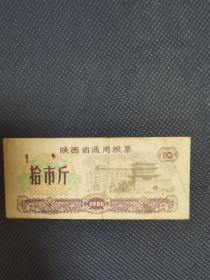 陕西省通用粮票十市斤