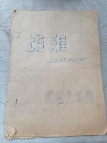 77年高考试题。上海,天津数理化试题。