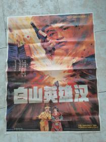 白山英雄汉.中国童影第一部少年武打*战片.海报 .100X75公分