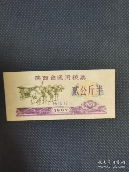 陕西省通用粮票两公斤半