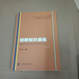 创新知识基础(修订本)