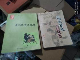 唐代体育文化史+辽夏金元体育文化史,2册合售。