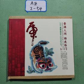 邮册:2010年春满人间 福虎临门【看图发货】盒子有磨损,看图