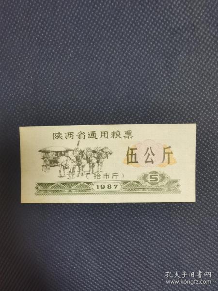 陕西省通用粮票五公斤