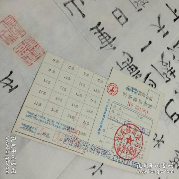 安庆市集邮公司95新邮票购票证.李雪健