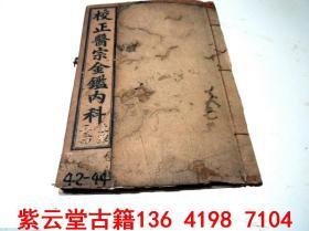 【清】中医;妇科篇【医宗金鉴】(卷42-44)  #5571
