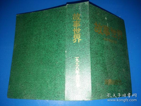 故事世界1998年合订本【无写划】