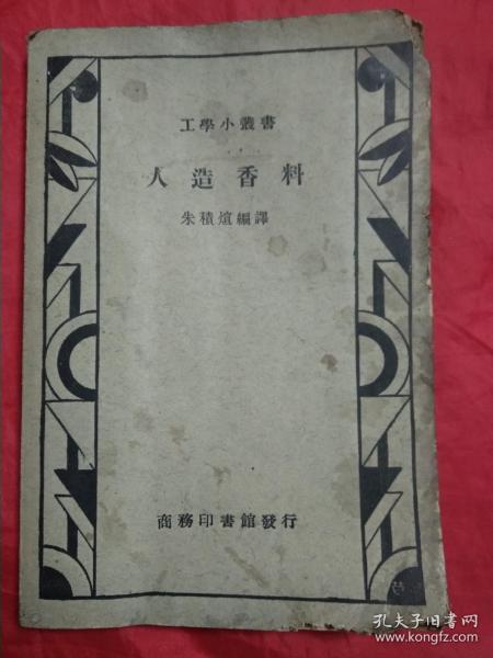 人工香料(工学小丛书)