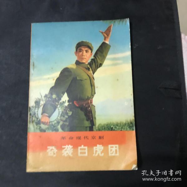 奇袭白虎团:革命现代京剧