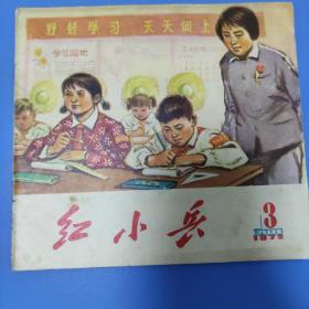 黑龙江红小兵1972-3