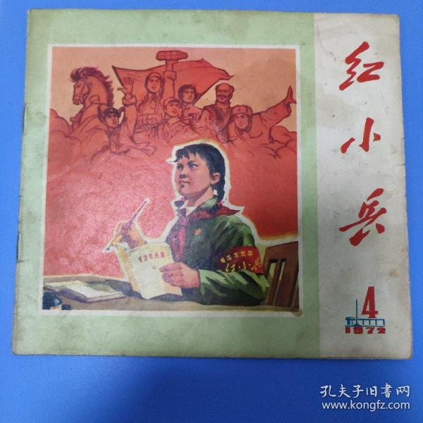 黑龙江红小兵1972-4