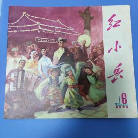 黑龙江红小兵1972-6