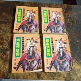 铁血侠情传(1-4册)