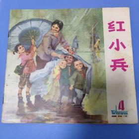 黑龙江红小兵1973-4