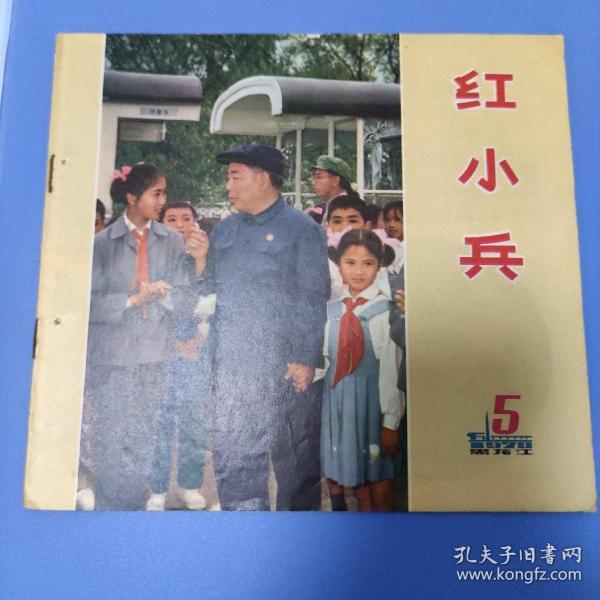 黑龙江红小兵1973-5