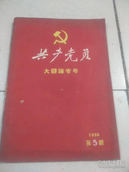 共产党员大辩论专号