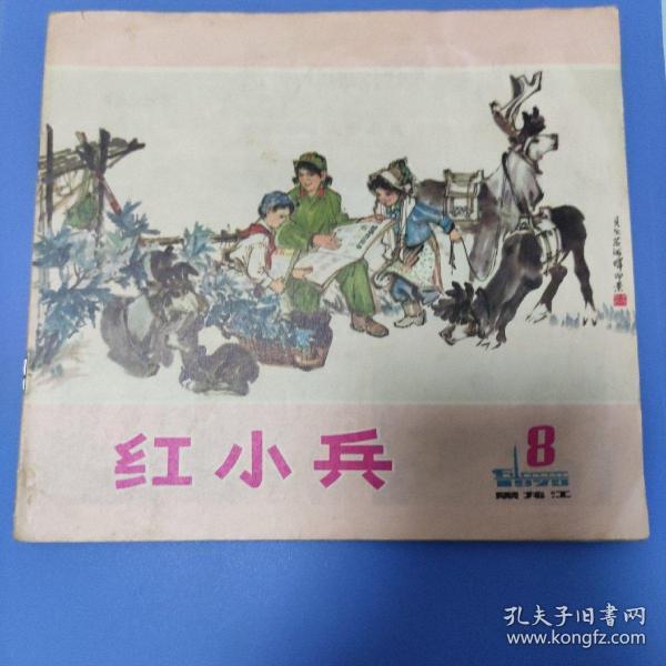 黑龙江红小兵1973-8